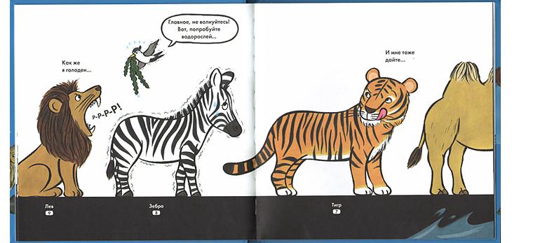 1 Иллюстрация из книги «В очередь»