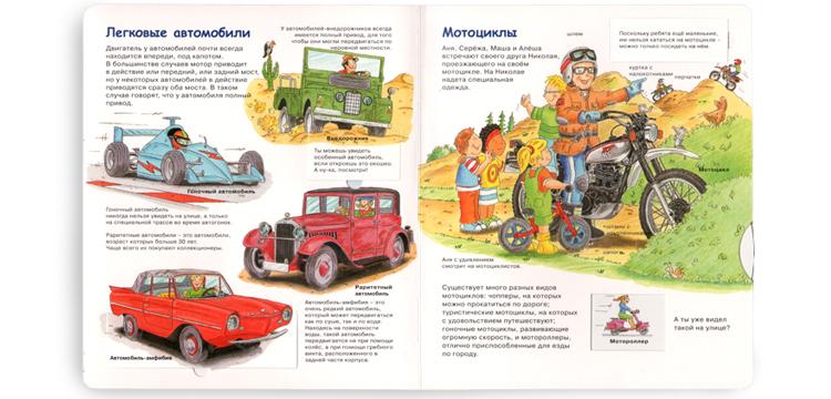 Иллюстрация Н. Бёвер к книге «Машины»
