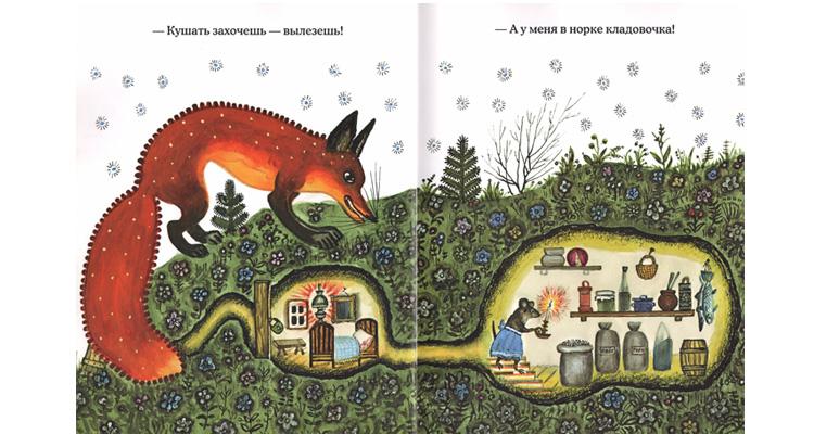 Иллюстрация Юрия Васнецова к сказке Виталия Бианки «Лис и мышонок»