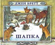 Шапка-обложка