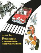 Рассказы о маленьком автомобильчике-обложка в статью
