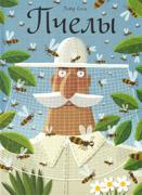 Пчелы-обложка в статью