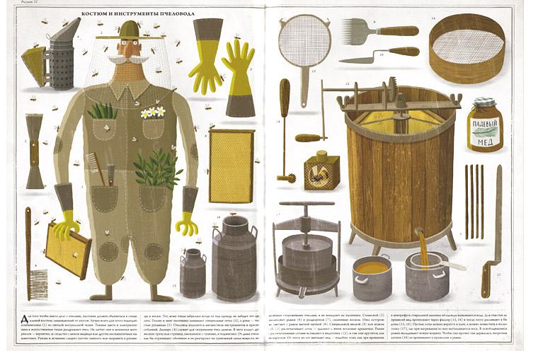 Иллюстрация из книги 3