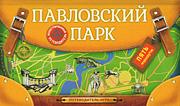 Павловский парк-обложка в статью