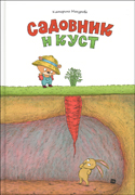 Садовник и куст-обложка в статью