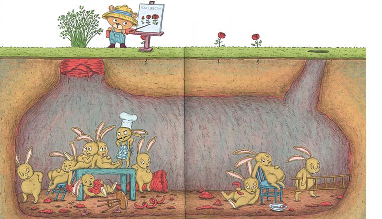1 Иллюстрация из книги «Садовник и куст»