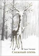 Снежный олень-обложка в статью