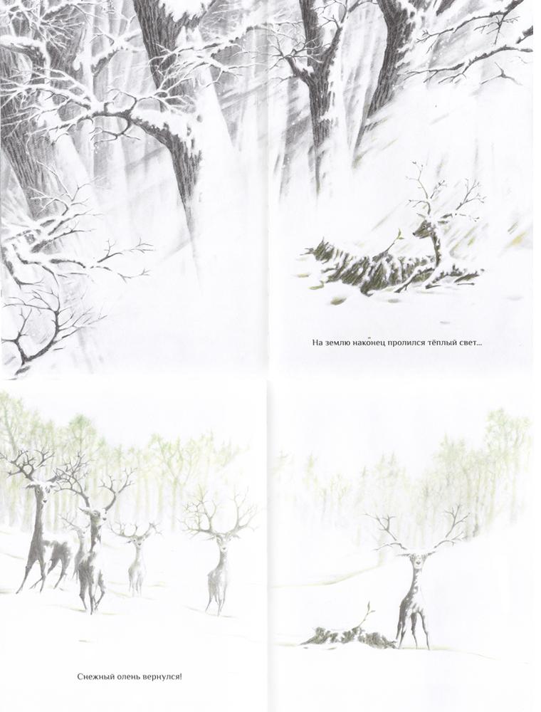 Иллюстрации из книги «Снежный олень»