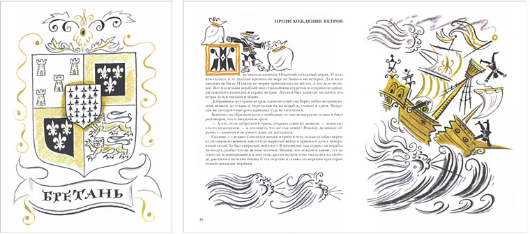 Иллюстрации из книги «Галльский петух рассказывает»