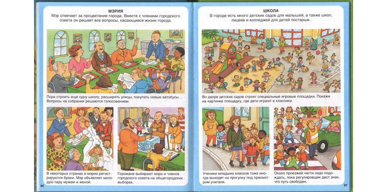 Работа мэрии и школы