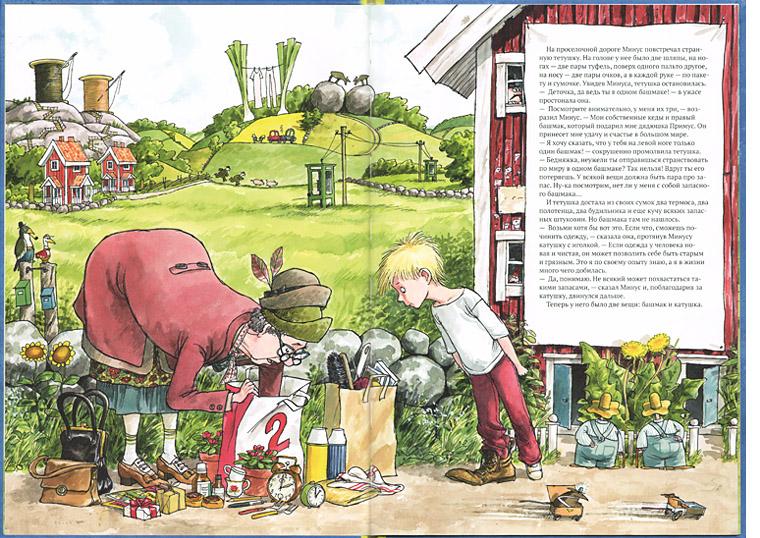 Иллюстрация Свена Нурдквиста из книги «Минус и большой мир»