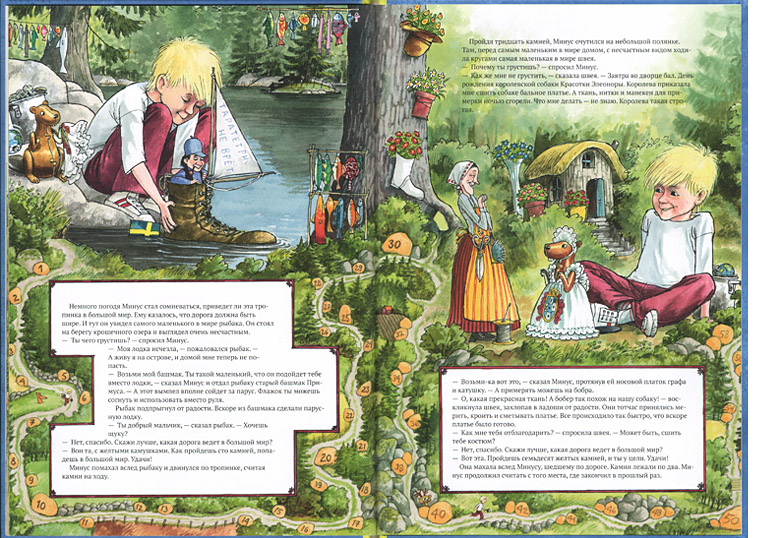 1 Иллюстрация Свена Нурдквиста из книги «Минус и большой мир»
