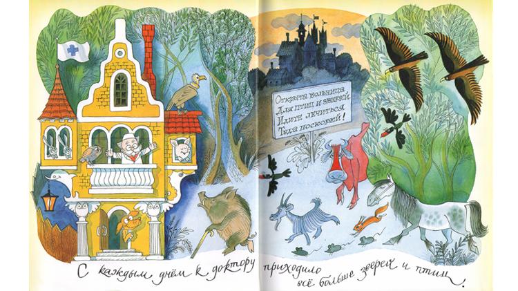 Иллюстрация Виктора Чижикова к сказочной повести Корнея Чуковского «Доктор Айболит»