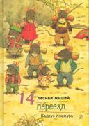 14 lesnex myshei Pereezd