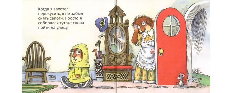 Иллюстрация Мерсер Майер к книге «Я просто забыл»