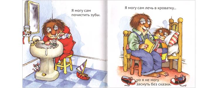 2 Иллюстрация Мерсер Майер к книге «Я просто забыл»
