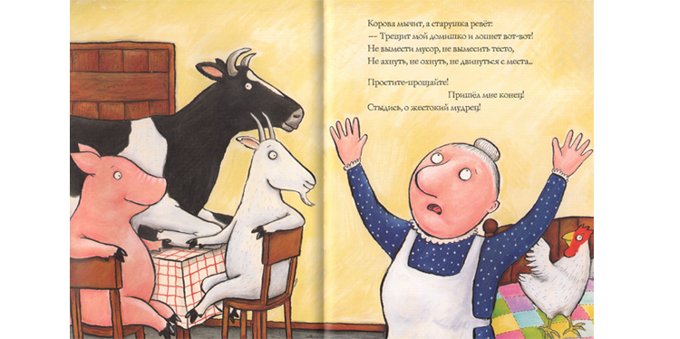 Иллюстрация Акселя Шеффлера к книге Джулии Дональдсон «Если в домике тесно»