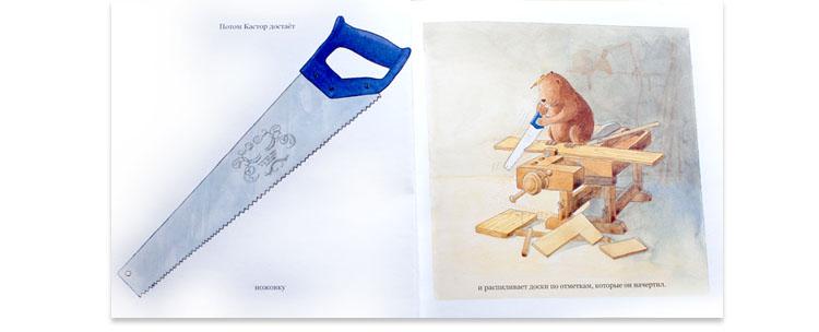 Иллюстрация Ларса Клинтинга к книге «У Кастора в мастерской»