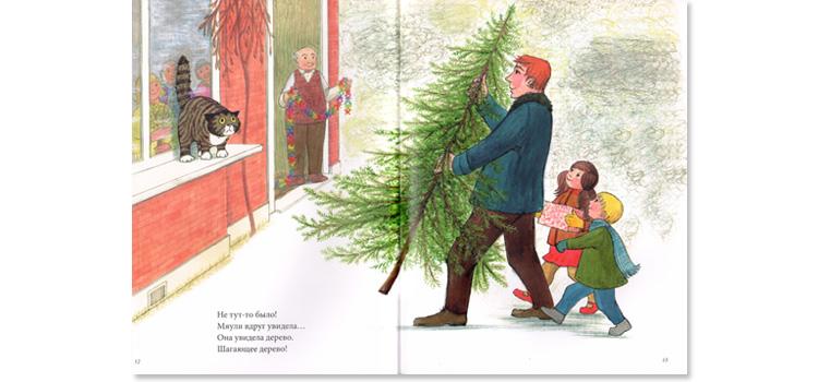 Иллюстрация Джудит Керр к книге «С Новым годом, Мяули!»