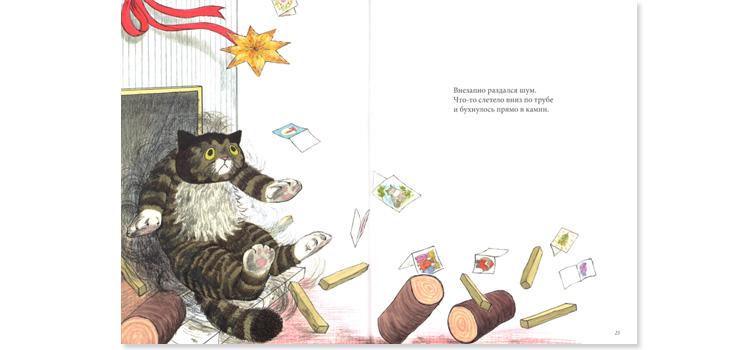 1 Иллюстрация Джудит Керр к книге «С Новым годом, Мяули!»