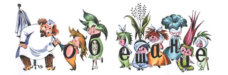 1 Иллюстрация Евгения Медведева к книге Михаила Раскатова «Пропавшая буква»