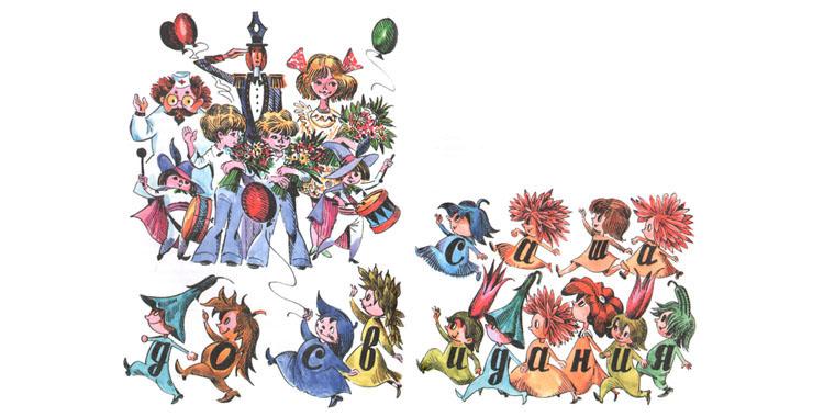 3 Иллюстрация Евгения Медведева к книге Михаила Раскатова «Пропавшая буква»
