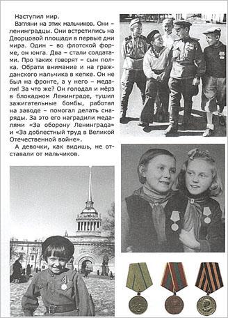 Дети-герои