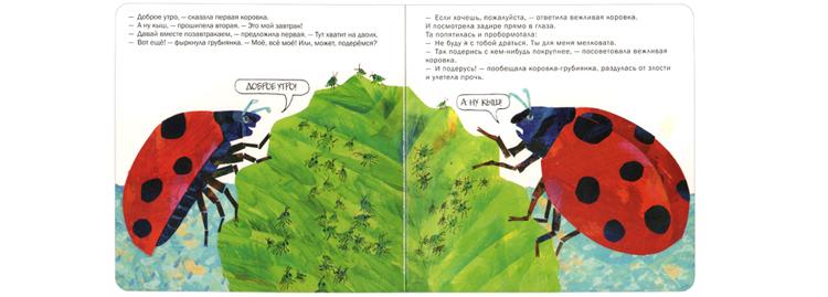 Иллюстрация Эрика Карла к книге «Грубиянка в крапинку»