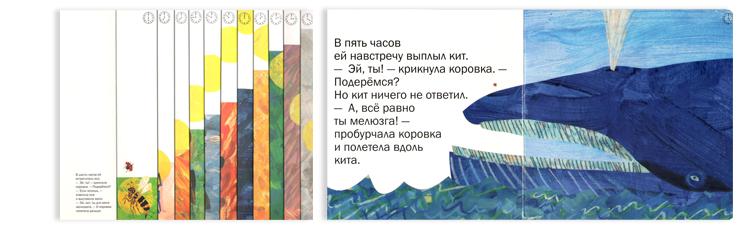 Иллюстрации Эрика Карла к книге «Грубиянка в крапинку»