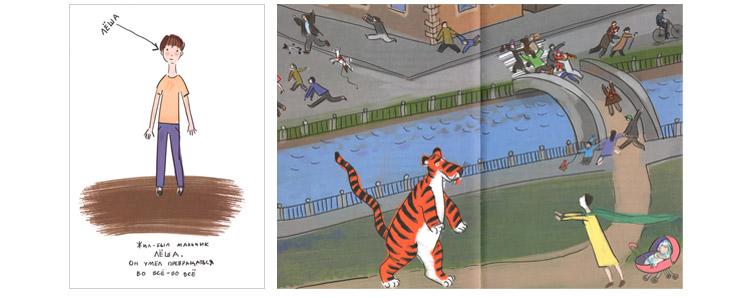 Иллюстрация Веры Хлебниковой к книге Сергея Седова «Сказки про мальчика Лёшу»