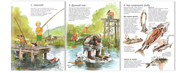 Иллюстрация к книге «Книга для начинающих великих рыболовов»