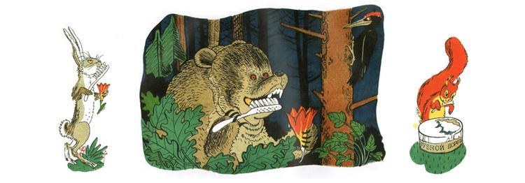Иллюстрация Константина Ротова к сказке Бориса Корнилова «Как от меда у медведя зубы начали болеть»
