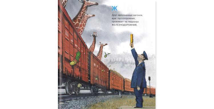 Иллюстрация Игоря Олейникова к книге Иосифа Бродского «Рабочая азбука»