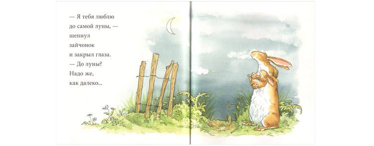 Иллюстрация Аниты Джерам к книге Сэма Макбратни «Знаешь как я тебя люблю»