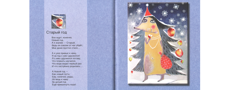 Иллюстрация Анны Силивончик к книге стихов Елены Григорьевой «Времена года»