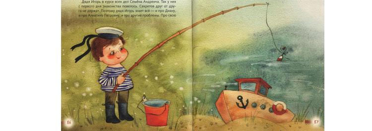 Иллюстрация Виктории Кирдий к книге Наринэ Абгарян «Семён Андреич»