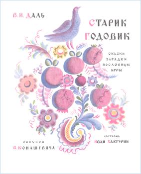 Внутренняя обложка книги Владимира Даля «Старик годовик»