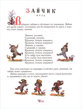 Игра «Зайчик»