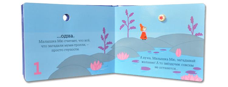 Иллюстрация из книги «Муми-тролли считают звезды»