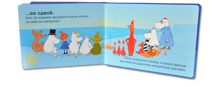 Иллюстрация из книги «Муми-тролли считают звезды