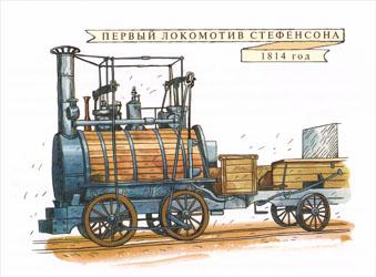 Первый локомотив Стефенсона