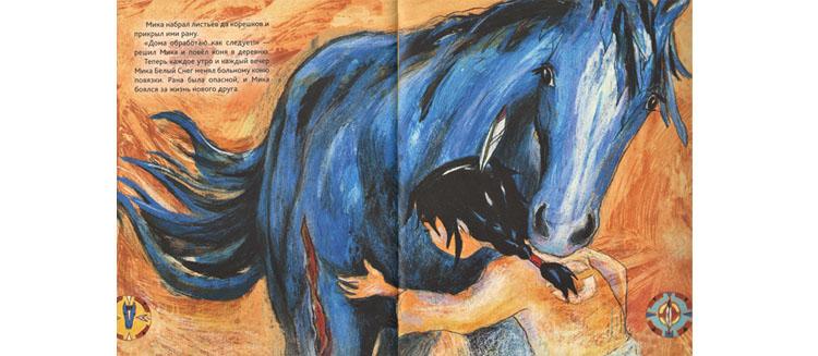 Иллюстрация Моны Шлипак к книге Геральдины Эльшнер «Мика Бесстрашный Охотник»