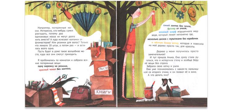 Иллюстрация Саши Ивойловой к книге Марии Бершадской «Большая маленькая девочка»