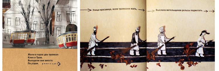 Иллюстрации Анны Десницкой к книге Осипа Мандельштама «Два трамвая»