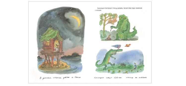 Иллюстрации Леонида Тишкова к книге Марины Москвиной «Что случилось с крокодилом»