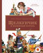 Schelkunchik- Gordeev
