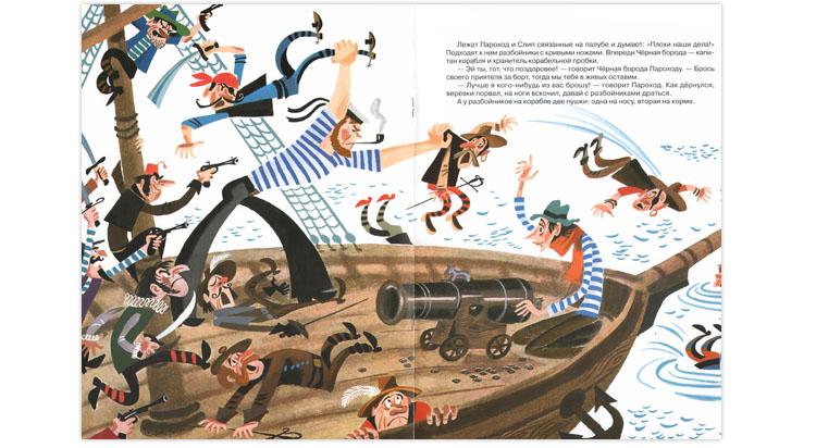 3 Иллюстрация Михаила Беломлинского к книге Святослава Сахарнова «Сказки о львах и парусниках»