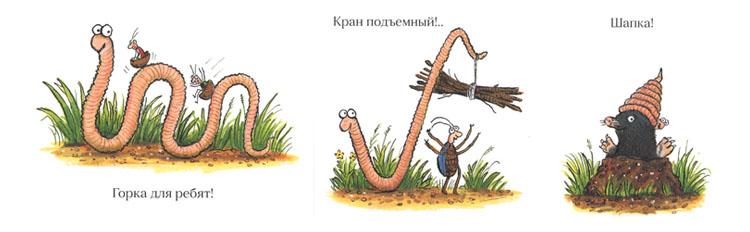 Иллюстрации Акселя Шеффлера к книге Джулии Дональдсон «Суперчервячок»
