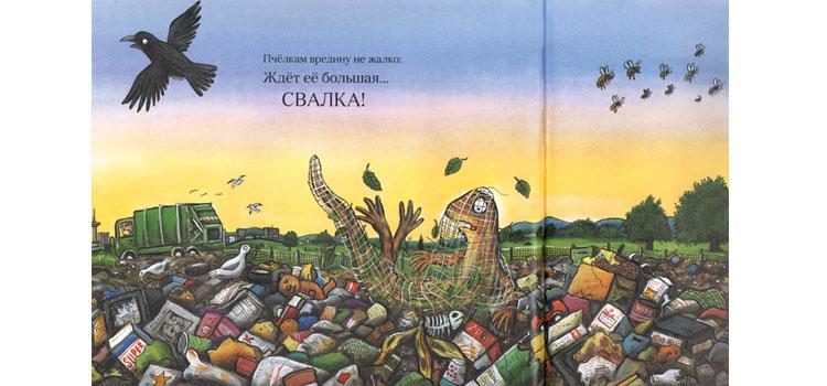 Иллюстрация Акселя Шеффлера к книге Джулии Дональдсон «Суперчервячок»