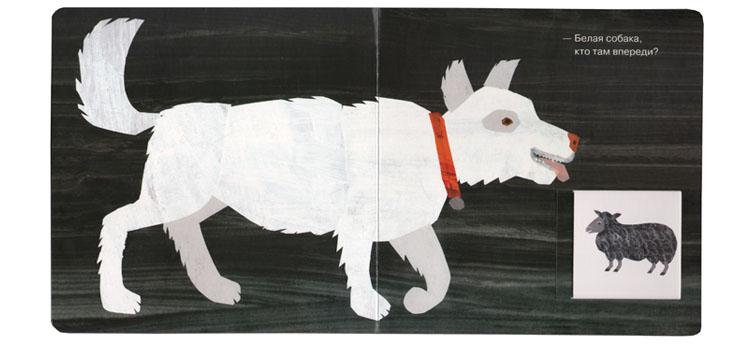 Иллюстрация Эрика Карла к книге «Мишка, бурый мишка, кто там впереди»
